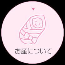 お産について