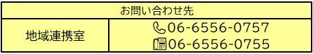 地域連携室電話番号